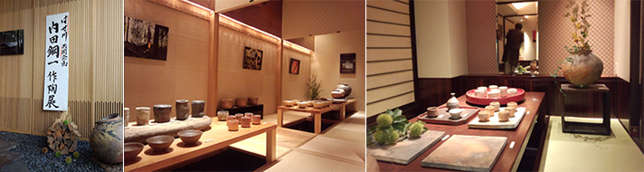 はせ川で行われた、内田鋼一 作陶展の様子。
